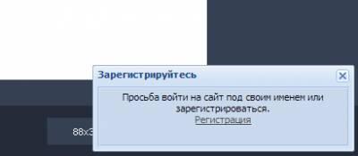 Просьба регистрации в ajax окне