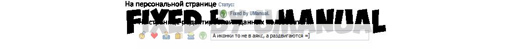 Личный статус пользователя из поля MSN для uCoz by Ucodes and fixed by UManual